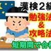 【漢検2級】僕が2週間で合格した勉強法&攻略法
