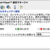 (いまさらだろうけど)WiiFlash 0.4.5 使ってみた
