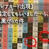 【またまたレアカード出現】マヤ暦鑑定してもらいました…ら、表も裏も黒だった件