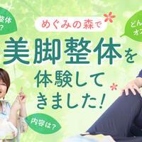 【金沢・体験レポート】「めぐみの森」の美脚整体で、年齢による脚の太り・むくみと向き合う!【PR】