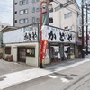 【西新井大師】レトロ食堂 かどやでしょう