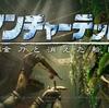 アンチャーテッド 黄金刀と消えた船団[PS3]シリーズ最高傑作との呼び声も高い2作目!