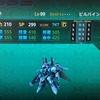 【スパロボX攻略】夜間迷彩ビルバイン(ショウ/チャム)15段階改造機体性能&Lv99ステータスとダメージ検証