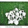ギャラリー砂翁の及川伸一展「忘れたままのこと」を見る