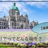 【カナダ】ビクトリアってどんな場所?【後編】