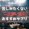 【徹底比較】二日酔い防止サプリおすすめランキング(2019年版)