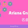 洋楽好きならこれを聞け! アリアナ・グランデ名曲8選【ネクスト・マライア、アリアネーター】