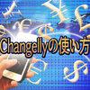 仮想通貨交換サービスChangellyの使い方