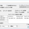 ブリッジモードの無線LAN(Wifi)ルーターのIPアドレスを特定する方法