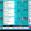 【剣盾S19使用構築】対面カイリューミミエスバ【最高最終2010/69位】