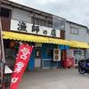 北海道一周ツーリング②日本最北端宗谷岬から紋別へ