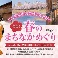 芸妓さんと行く「金沢 春のまちなかめぐり 2019」!春の金沢の名所をたっぷり楽しめるバスツアーが来年の春も開催!
