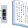 朝日新聞社の「好書好日」