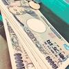 ■自分がお金についてどう思っているかわかる話。