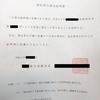 ついに日本国籍取得!帰化許可後の手続きについて~後編~
