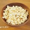 【オススメ】 コストコのポップコーンが「簡単・安い・美味しい・ボリューム満点」でした!!