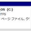 Windows10の回復パーティションを削除する