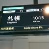 札幌へいってきた2回め2