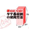 (タテ置き!!)狭い収納に布団を入れる方法(布団を入れよう)