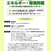 川崎DPふりかえりシンポジウム「対話で拓くエネルギー・環境問題」