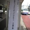 東日本ミッドアマ予選