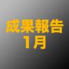 1月の成果報告【コロナウイルスの影響は?】