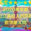 2020東京都公立高校入試問題数学解説~第4問「平面図形の証明と応用問題」~
