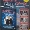 伝説のTVシリーズ「ミステリーゾーン」DVDコレクション