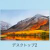 【mac】仮想デスクトップの使い方!画面追加・削除・移動方法など!