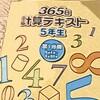 計算の工夫(小5算数)