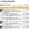 JALキャンペーンの登録とリッツのボーナスポイント