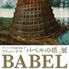 『ブリューゲル「バベルの塔」展』東京都美術館