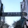 長崎 新地中華街 行き方 ≪≪大浦出発!