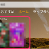 Fire 7のホーム画面にある「新しいアイテム」を削除する方法