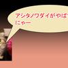 【Youtuber】アシタノワダイの闇 / フェルミ研究所は引退