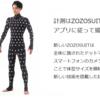 """ZOZO SUITで体系測定、""""あなたサイズ""""が表示されるのはスゴイ。オーダーメイドのTシャツ、ジーンズも悪くない"""