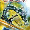 今日の一冊「龍の子太郎」