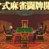 『FF14』ドマ式麻雀で上級に勝てるようになったので対人戦(一般卓)に挑戦してみた