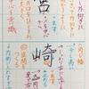 宮 崎 の書き方。