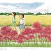 秋の彼岸を告げる真っ赤に揺れる彼岸花