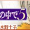遙かなる時空の中で5 大団円+四神クリア