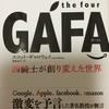 【書評】 「the four GAFA 四騎士が創り変えた世界」 スコット・ギャロウェイ (東洋経済新報社) Part7