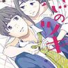 【ネタバレ】『恋のツキ』最新3巻の感想・考察~浮気する女と、踏みとどまる男~