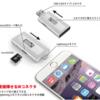 簡単にiPhoneのデータをバックアップ「Switch Memory」