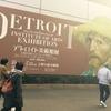 デトロイト美術館展。