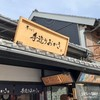 小江戸で串ぬれおかき七味ピリ辛