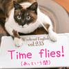 【週末英語#235】英語で「あっという間」は「Time flies !」他にもいろんな言い方があるよ