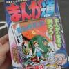 コンビニコミック『まんが道』4冊目発売