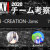 #BOFXVI チーム考察 (17) [736974KB -CREATION-]