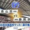 海外から見る日本の高校サッカー